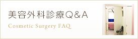 美容外科診療Q&A Cosmetic Surgery FAQ
