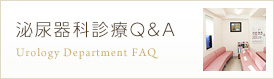 泌尿器科診療Q&A Urology Department FAQ